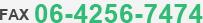 FAX 06-4256-7474